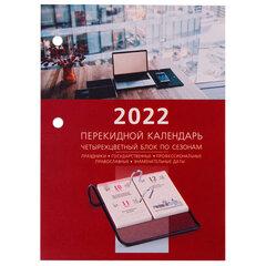 Календарь настольный перекидной 2022 г., ОФИС, 160 л., блок офсет, 4 краски, BRAUBERG, 113389