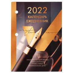 Календарь-ежедневник настольный перекидной 2022 г., GOLD, 320 л., блок офсет, 2 краски, BRAUBERG, 113391