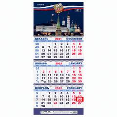 """Календарь квартальный на 2022 год, 3 блока, 3 гребня, с бегунком, """"ГОСУДАРСТВЕННЫЙ"""", STAFF, 113395"""