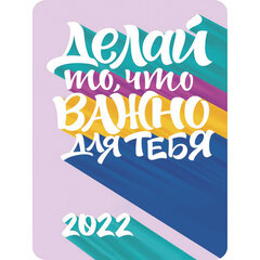 """Календарь карманный на 2022 год, 70х100 мм, """"Всё о тебе"""", HATBER, Кк7"""