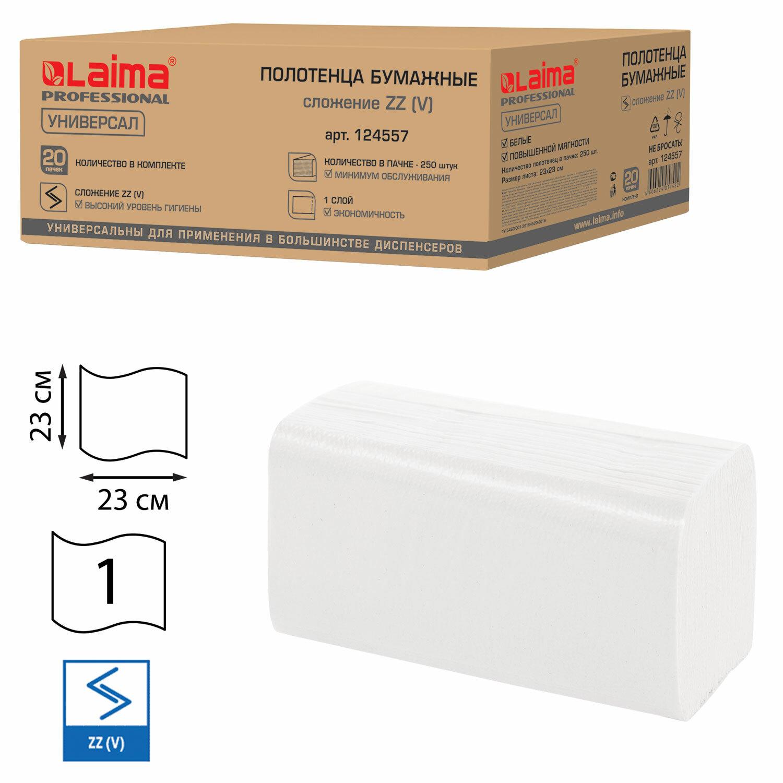 Полотенца бумажные, 250 штук, LAIMA/ЛАЙМА (Система H3), УНИВЕРСАЛ, 1-слойные, белые, КОМПЛЕКТ 20 пачек, 23х23, V-сложение, 124557