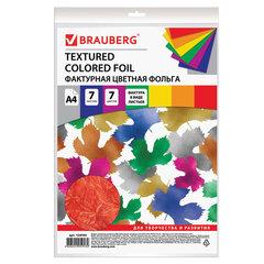 """Цветная фольга А4 ФАКТУРНАЯ, 7 листов, 7 цветов, """"ЛИСТЬЯ"""", BRAUBERG, 205х255 мм, 124743"""