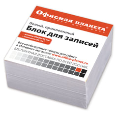 Блок для записей ОФИСНАЯ ПЛАНЕТА проклеенный, куб 8х8х4 см, белый, белизна 95-98%, 125909
