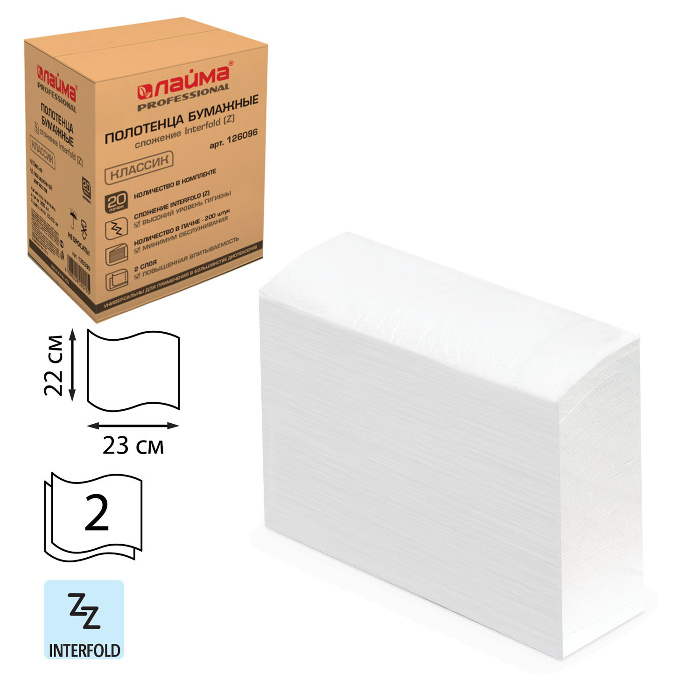 Полотенца бумажные 200 штук, ЛАЙМА (Система H2), КОМПЛЕКТ 20 шт., классик, 2-слойные, белые, 22х23, Interfold, 126096