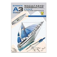Бумага масштабно-координатная, А3, 297х420 мм, синяя, планшет, 20 листов