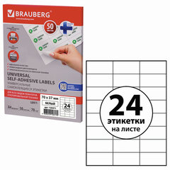 Этикетка самоклеящаяся 70х37 мм, 24 этикетки, белая, 70 г/м2, 50 листов, BRAUBERG, сырье Финляндия, 126471