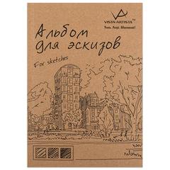 Альбом для эскизов, тонированная бумага, А4, 210х297 мм, 150 г/м2, без кислот, 30 л., VISTA-ARTISTA
