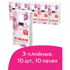 Платки носовые LAIMA/ЛАЙМА, 3-х слойные, 10 шт. х (спайка 10 пачек), 20х20 см, 126910