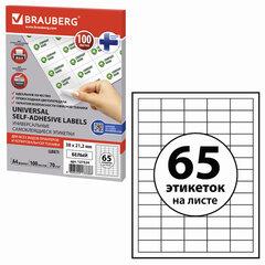 Этикетка самоклеящаяся 38х21,2 мм, 65 этикеток, белая, 70 г/м2, 100 листов, BRAUBERG, сырье Финляндия, 127524