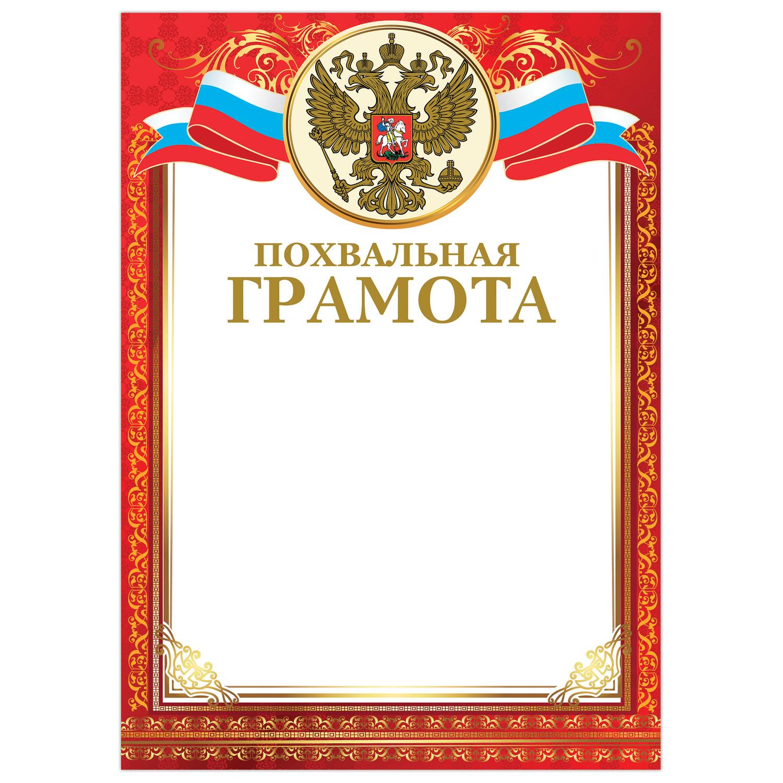 """Грамота """"Похвальная"""", А4, мелованный картон, конгрев, тиснение фольгой, красная, BRAUBERG, 128340"""