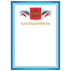 "Грамота ""Благодарность"", А4, мелованный картон, бронза, синяя рамка, BRAUBERG, 128344"