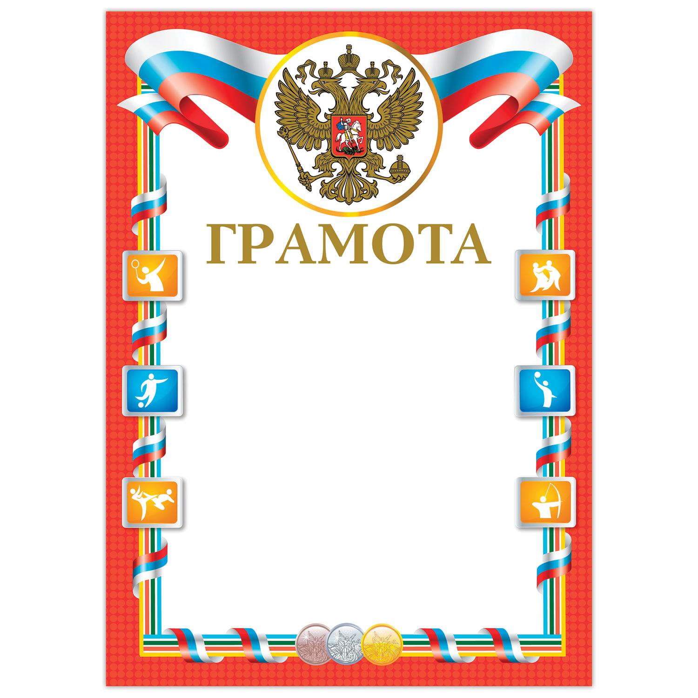 """Грамота """"Спортивная"""", А4, мелованный картон, конгрев, тиснение фольгой, """"Победитель"""", BRAUBERG, 128351"""