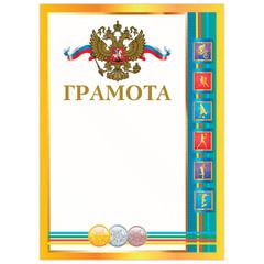 """Грамота """"Спортивная"""", А4, мелованный картон, конгрев, тиснение фольгой, """"Призер"""", BRAUBERG, 128352"""