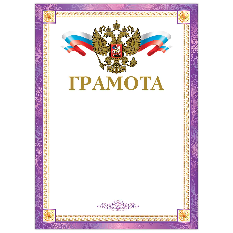 Грамота А4, мелованный картон, конгрев, тиснение фольгой, фиолетовая рамка, BRAUBERG, 128360