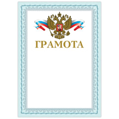 Грамота А4, мелованный картон, конгрев, тиснение фольгой, голубая рамка, BRAUBERG, 128361