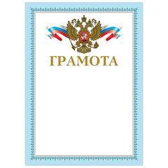 Грамота А4, мелованный картон, конгрев, тиснение фольгой, голубая рамка 2, BRAUBERG, 128363