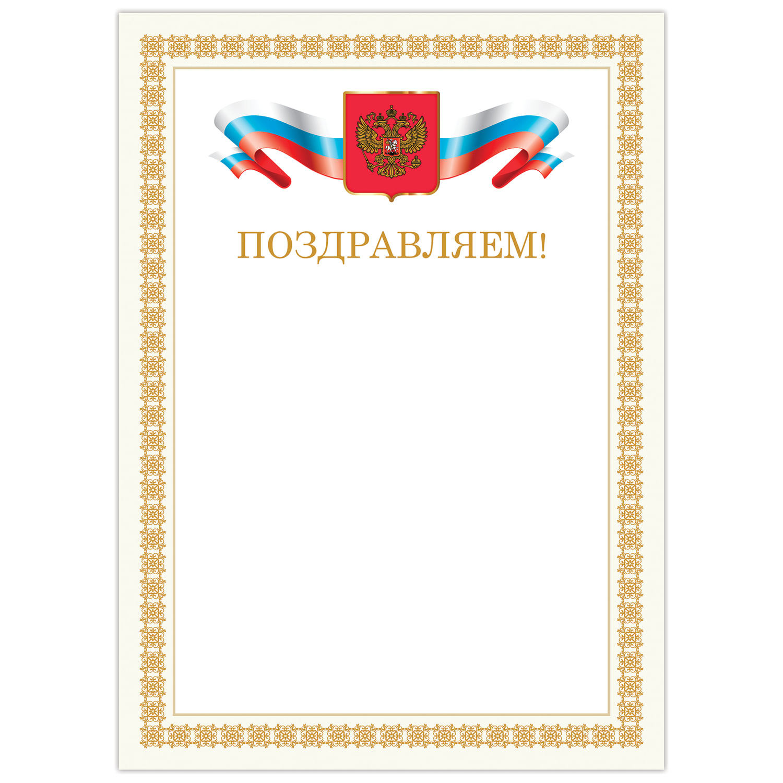 "Грамота ""Поздравляем"", А4, мелованный картон, бронза, бежевая рамка, BRAUBERG, 128365"