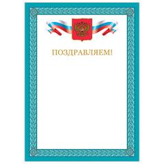 "Грамота ""Поздравляем"", А4, мелованный картон, цвет грамоты 3, BRAUBERG"