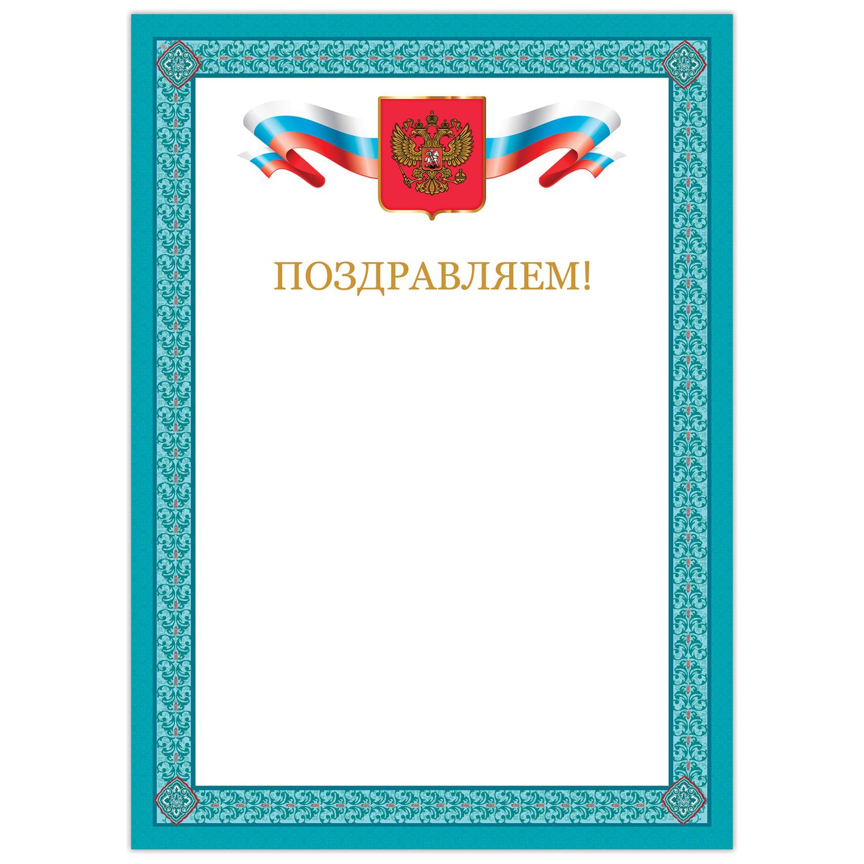 """Грамота """"Поздравляем"""", А4, мелованный картон, бронза, синяя рамка, BRAUBERG, 128366"""