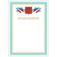 "Грамота ""Поздравляем"", А4, мелованный картон, цвет грамоты 4, BRAUBERG"