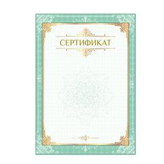 Сертификат А4, вертикальный бланк №1, мелованный картон, фольга, BRAUBERG