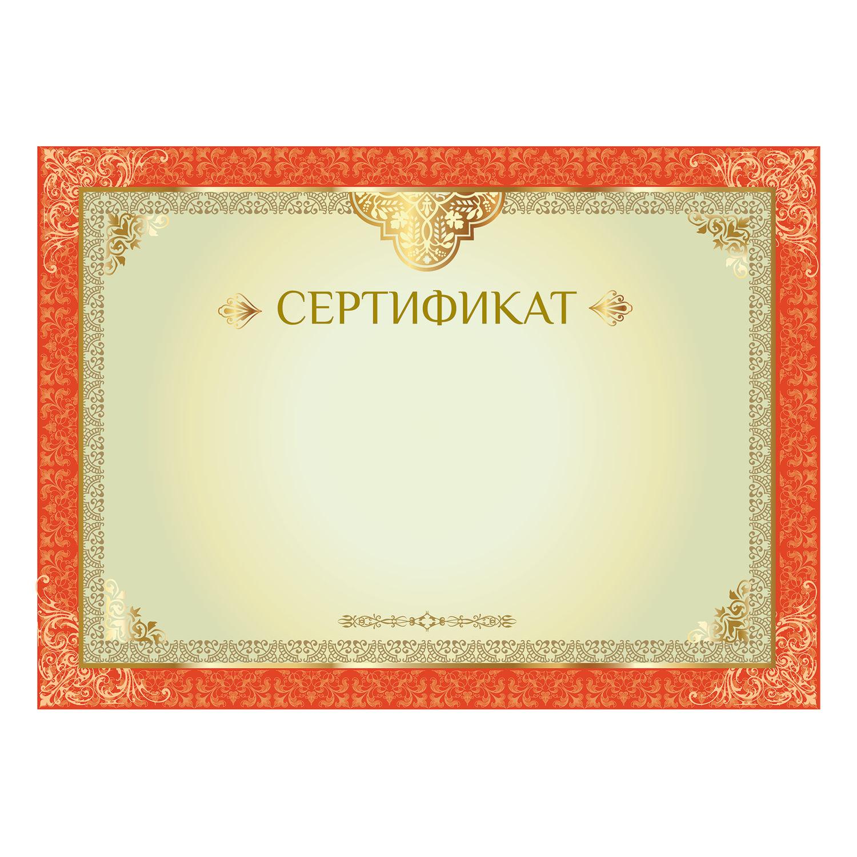 Картинки сертификаты шаблоны