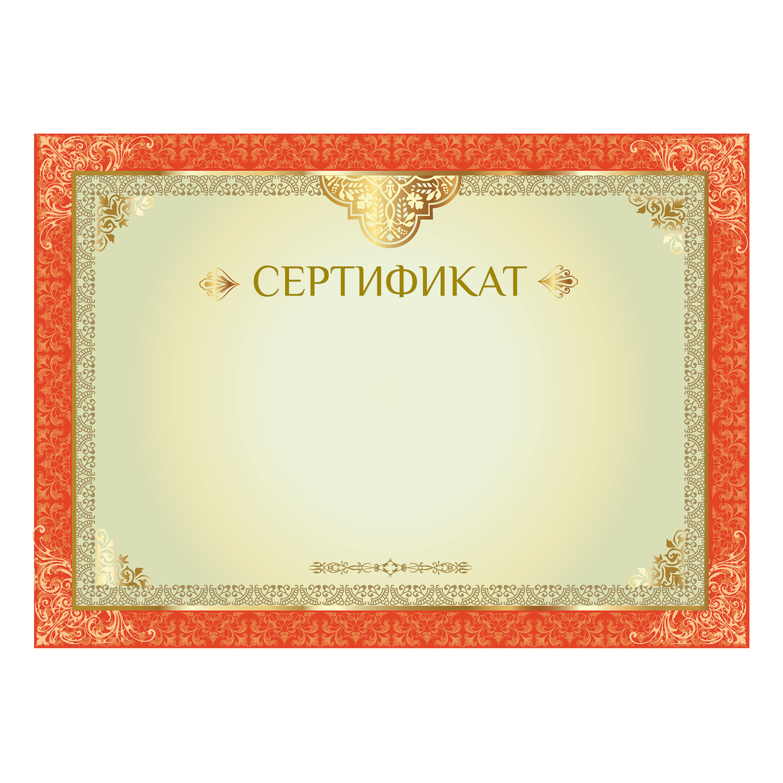 Картинка слово сертификат