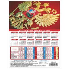 Календарь-табель на 2018 г., А4, 195х255 мм, символика РФ