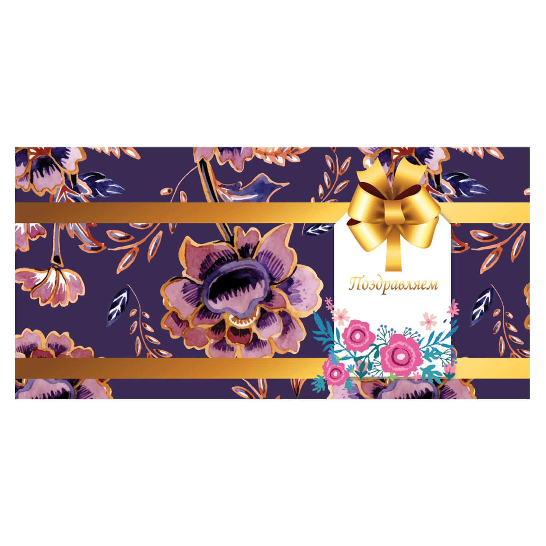 """Конверт для денег """"Поздравляем"""", 166х82 мм, выборочный лак, фиолетовый, BRAUBERG, 128696"""