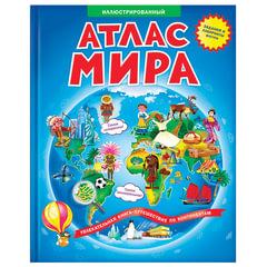 """Атлас детский, А4, """"Иллюстрированный атлас мира. Книжка-путешествие"""", 64 стр."""