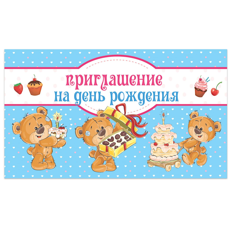 """Приглашение на день рождения 70х120 мм (в развороте 70х240 мм), """"Медвежата"""", выборочный лак, ЗОЛОТАЯ СКАЗКА, 128908"""