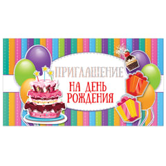 """Приглашение на день рождения 70х120 мм (в развороте 70х240 мм), """"Лучший день"""", блестки, ЗОЛОТАЯ СКАЗКА, 128911"""