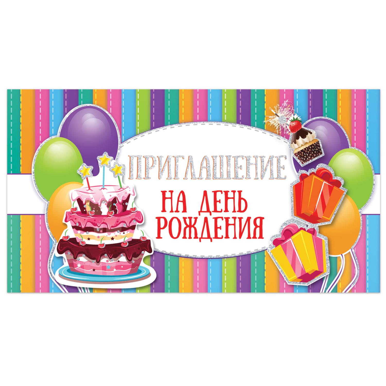 """Приглашение на день рождения 70х120 мм (в развороте 70х240 мм), """"Лучший день"""", блестки, ЗОЛОТАЯ СКАЗКА"""