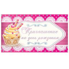 """Приглашение на день рождения 70х120 мм (в развороте 70х240 мм), """"Розовое"""", блестки, ЗОЛОТАЯ СКАЗКА"""