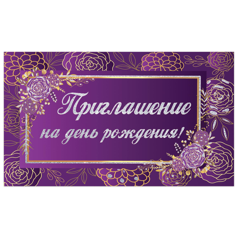 """Приглашение на день рождения 70х120 мм (в развороте 70х240 мм), """"Фиолетовое"""", блестки, ЗОЛОТАЯ СКАЗКА, 128913"""