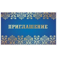 """Приглашение 70х120 мм (в развороте 70х240 мм), """"Синее"""", фольга, ЗОЛОТАЯ СКАЗКА"""