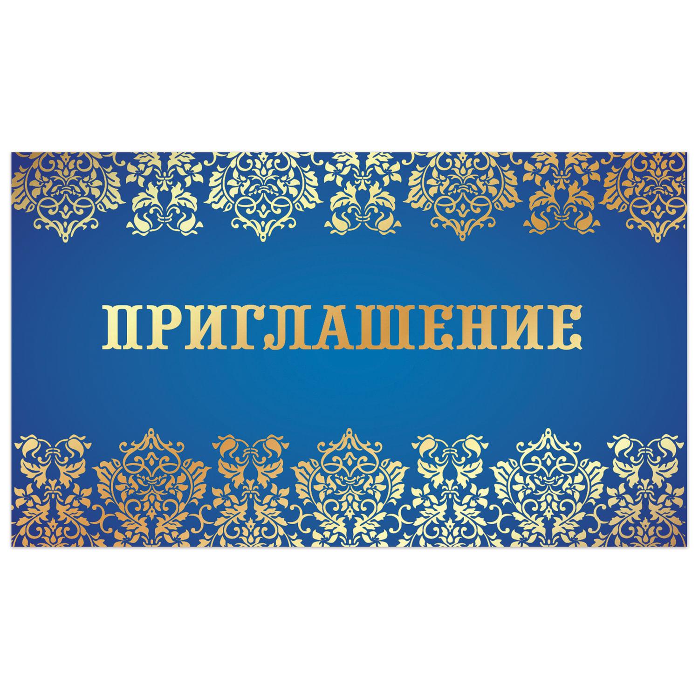 """Приглашение 70х120 мм (в развороте 70х240 мм), """"Синее"""", фольга, ЗОЛОТАЯ СКАЗКА, 128925"""
