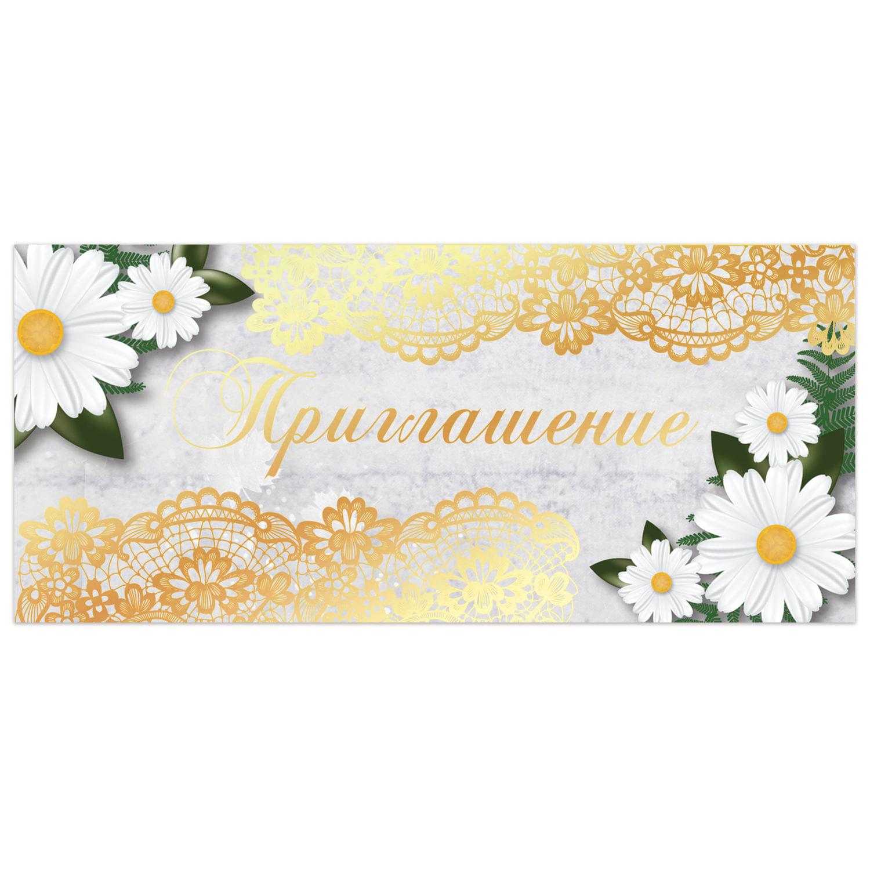 """Приглашение 96x210 мм (в развороте 96x420 мм), """"Цветы на белом"""", фольга, ЗОЛОТАЯ СКАЗКА"""
