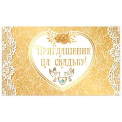 """Приглашение на свадьбу 70х120 мм (в развороте 70х240 мм), """"Золотое"""", фольга, ЗОЛОТАЯ СКАЗКА"""