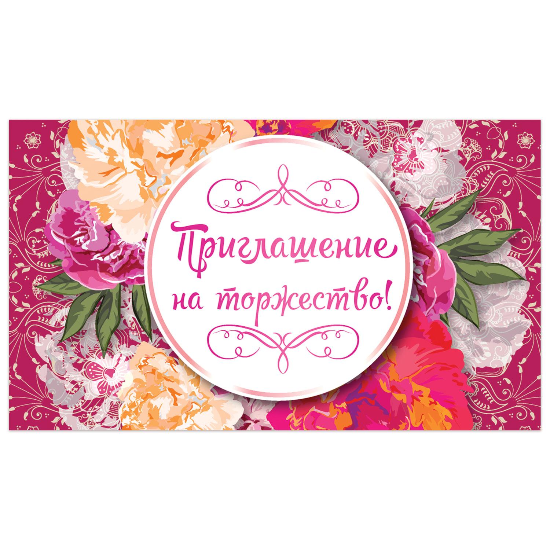"""Приглашение на торжество 70х120 мм (в развороте 70х240 мм), """"Цветы"""", выборочный лак, ЗОЛОТАЯ СКАЗКА"""