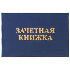 """Бланк документа """"Зачетная книжка для среднего профессионального образования"""", 101х138 мм, 129142"""