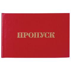 "Бланк документа ""Пропуск"", 65х98 мм, STAFF, 129143"