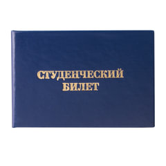 "Бланк документа ""Студенческий билет для ВУЗа"", 65х98 мм, STAFF, 129144"