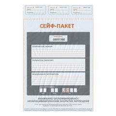 Сейф-пакеты полиэтиленовые, БОЛЬШОЙ ФОРМАТ 438х575+50 мм, КОМПЛЕКТ 50 шт., индивидуальный номер