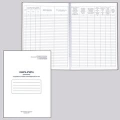 Книга учета движения трудовых книжек и вкладышей к ним, 48 л., А4, 210х290 мм, картон, офсет