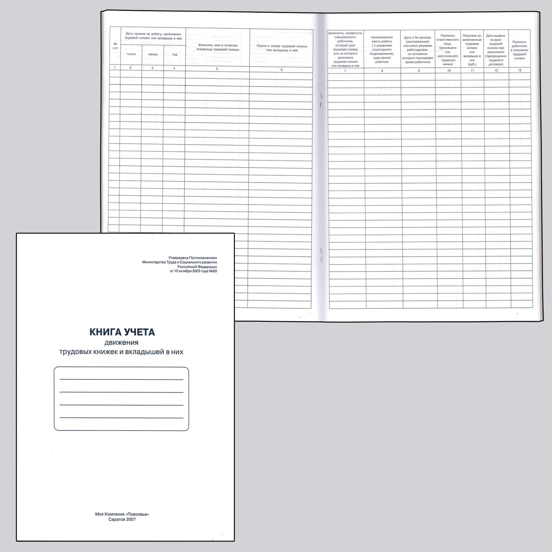 Книга учета движения трудовых книжек и вкладышей к ним, 48 л., картон, блок офсет, А4 (210х290 мм), 52277