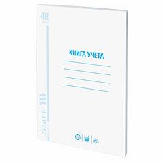 Книга учета 48 л., клетка, обложка из мелованного картона, блок офсет, А4 (200х290 мм), STAFF, 130055