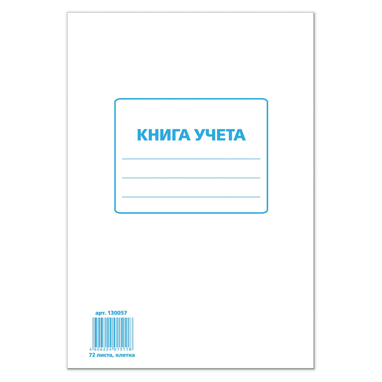 Книга учета 72 л., клетка, обложка из мелованного картона, блок офсет, А4 (200х290 мм), STAFF, 130057