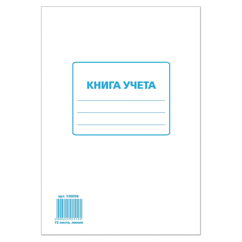 Книга учета 72 л., линия, обложка из мелованного картона, блок офсет, А4 (200х290 мм), STAFF, 130058