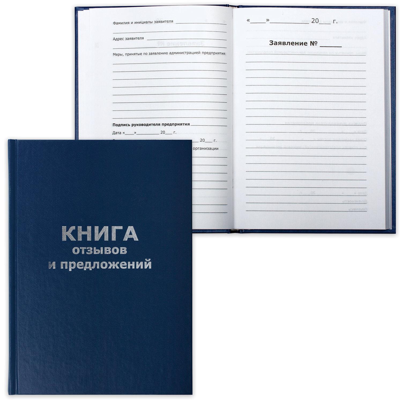 Книга Отзывов и предложений, 96 л., бумвинил, блок офсет, А5 (150х205 мм), 47503